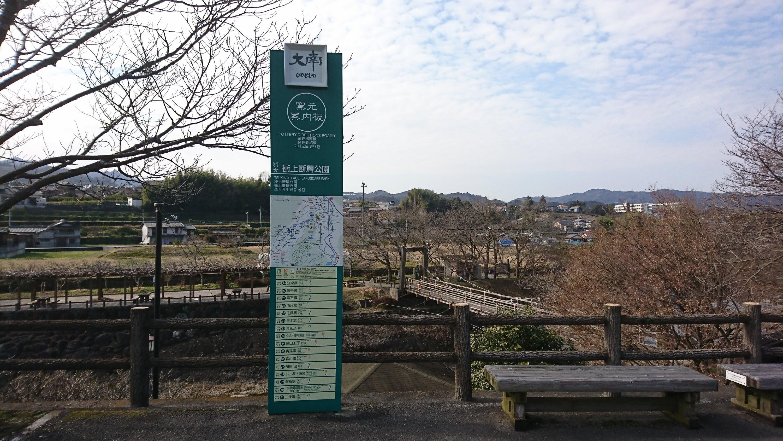 目的の場所、衝上断層公園の看板。