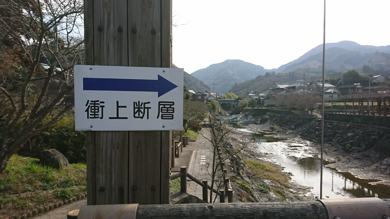 吊り橋には衝上断層→の看板がある。