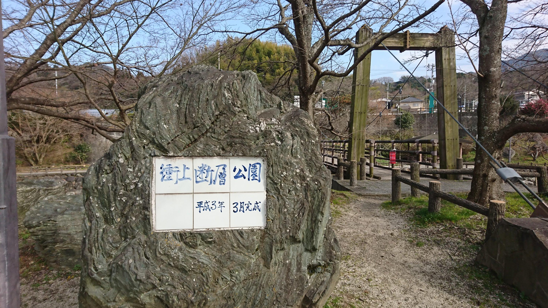焼き物の町、砥部町らしく巨石には砥部焼で「衝上断層公園」の文字が書かれている。