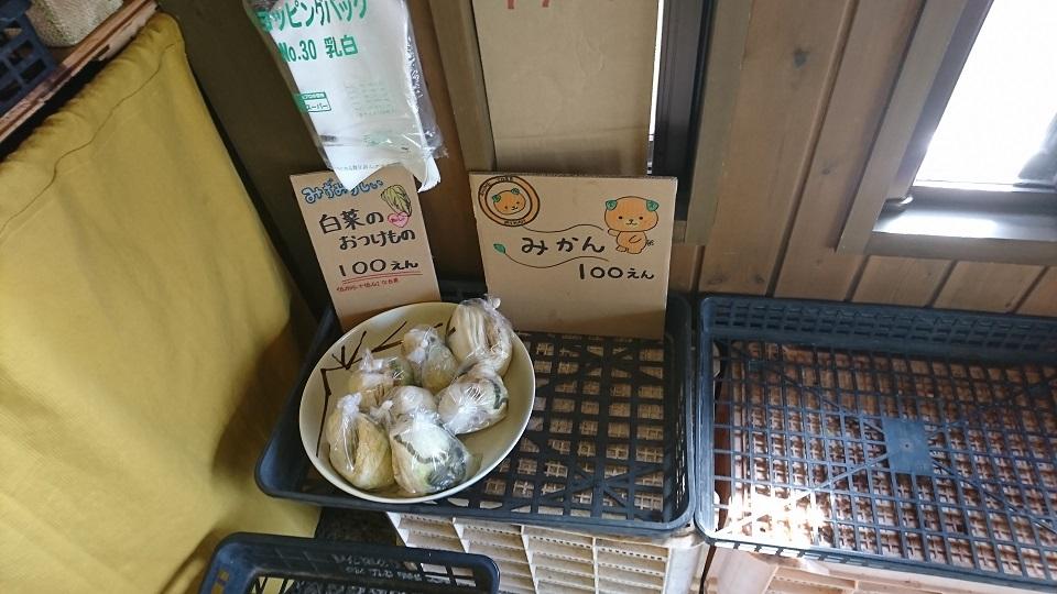 みかん1袋100円。すでに売り切れです。