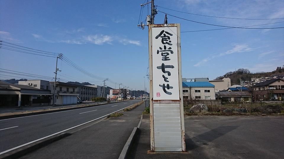 国道に沿って建つお店の看板。「食堂ちとせ」