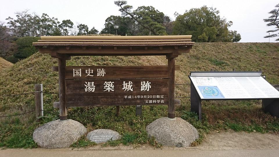 道後公園内にある、国史跡「湯築城跡」の看板。