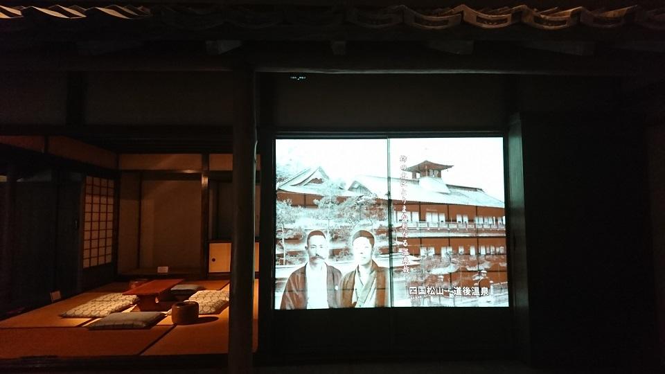 道後温泉の映像が映し出されたプロジェクター。