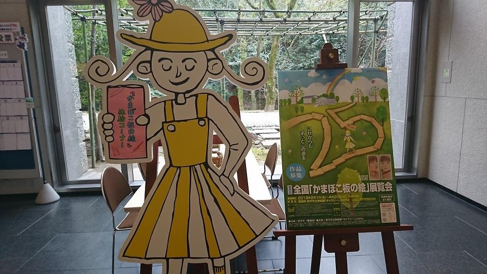 開催中のイベント「かまぼこ板の絵」の看板。