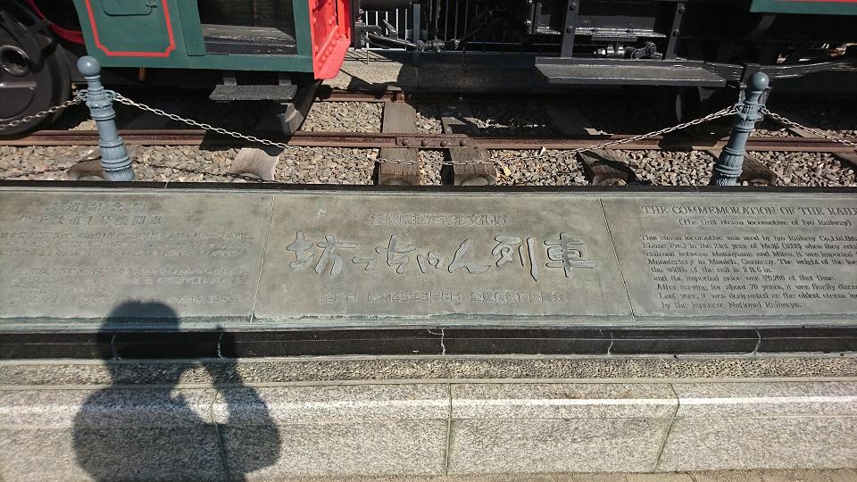 指定文化財「坊ちゃん列車」の石碑。