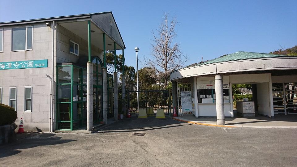 梅津寺公園の入り口。