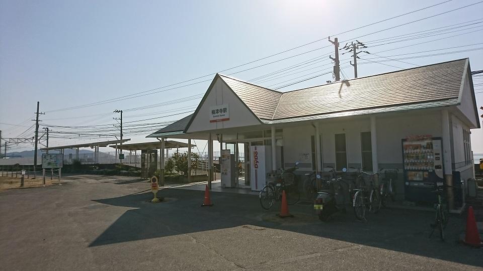 ドラマのロケ地、梅津寺駅。