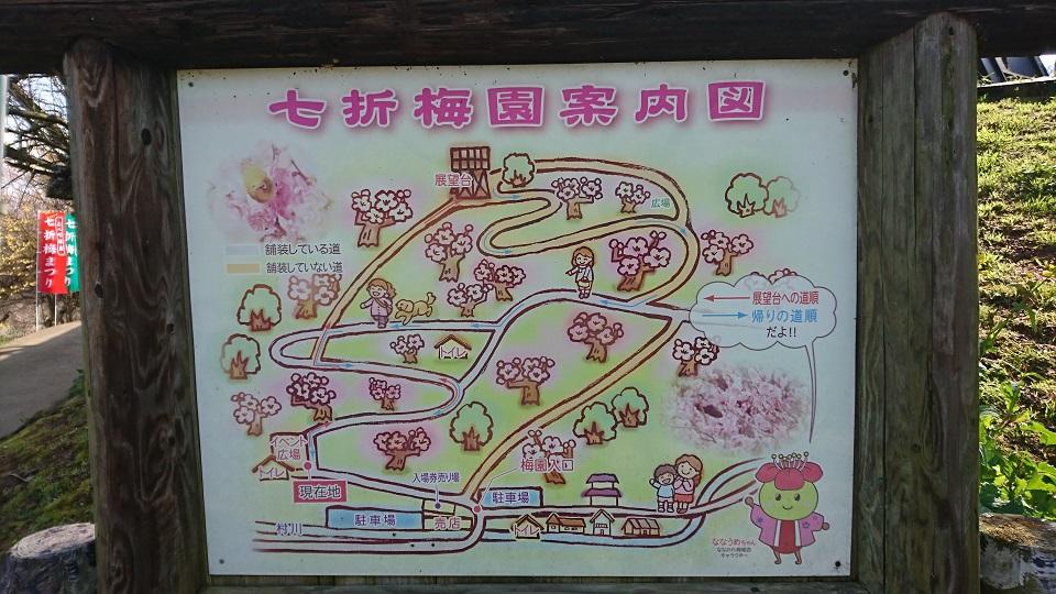 七折梅園案内図。梅園の広さが伝わってくる。