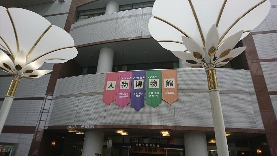 愛媛人物博物館の外観。1階アトリウムから撮影。