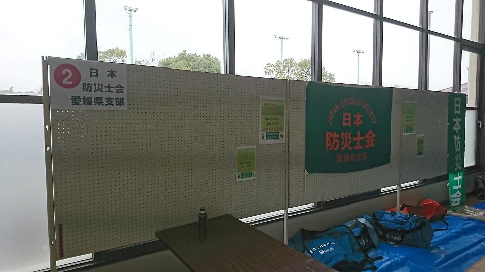 日本防災士会の旗。