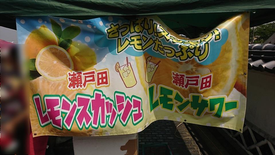 瀬戸田レモンスカッシュの幟。しまなみ海道を有する今治市らしい。